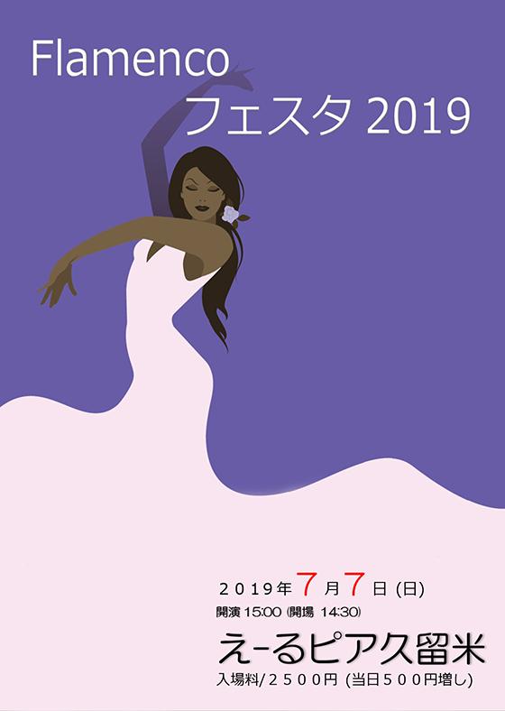 フラメンコフェスタ 2019 2019/7/7