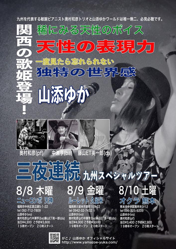 山添ゆか 九州スペシャルツアー2019/08/09(金)