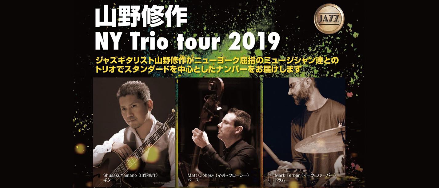 山野修作 NY Trio tour 2019/10/17(木)