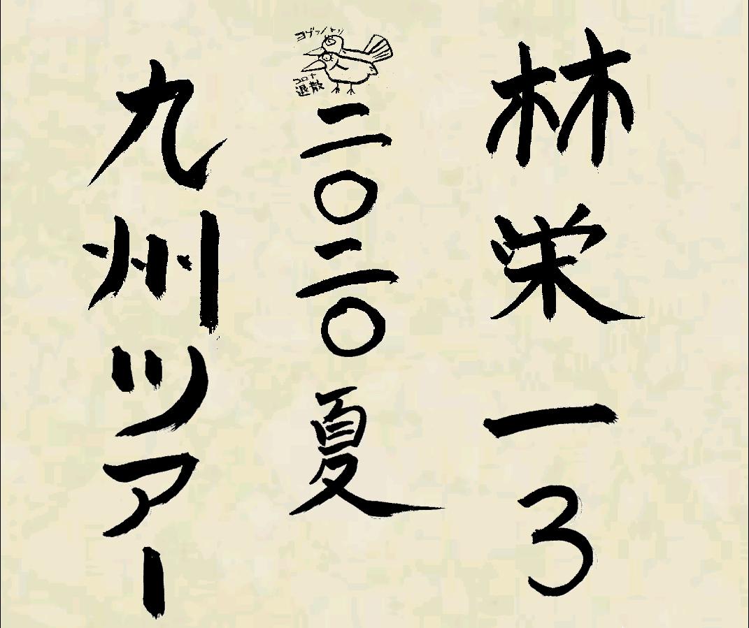 林栄一3 二〇二〇夏 九州ツアー 2020/07/17