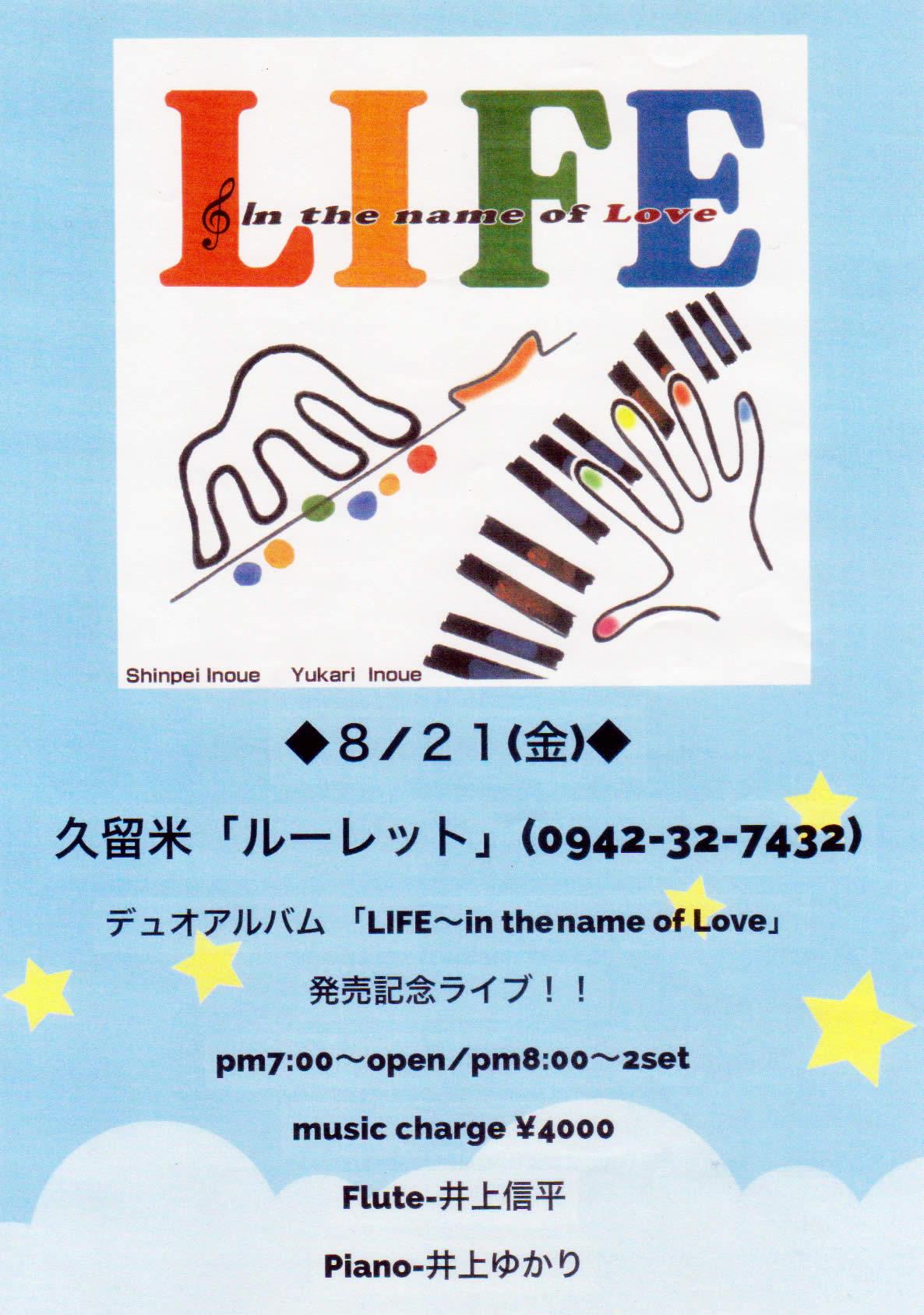 井上信平・井上ゆかり「LIFE~in the name of Love」発売記念ライブ2020/8/21(金)