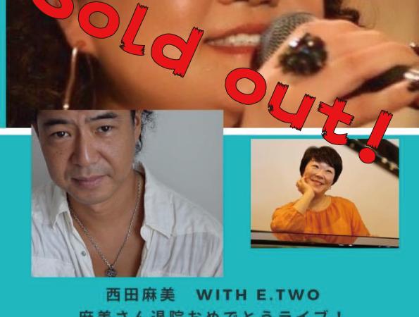 西田麻美 WITH E.TWO 2021/4/17(土)