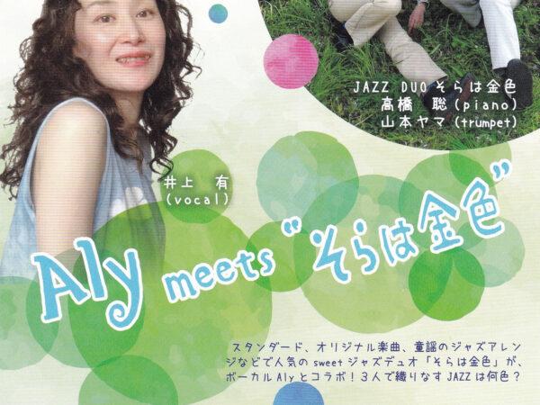 井上有withそらは金色  Jazz Inn New COMBO 2021/4/25(日)
