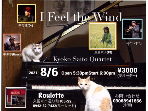 Kyoko Saito Quartet 2021/08/06(金)