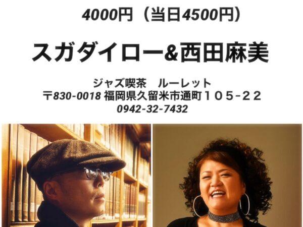 スガダイロー&西田麻美 2021/07/06(火) at Roulette