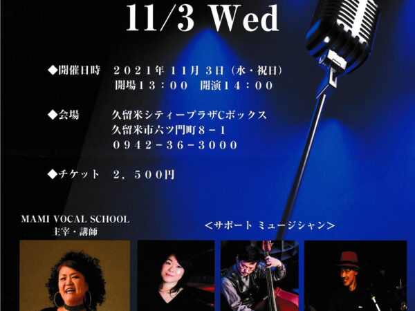 MAMI VOCAL SCOOL ~Student's Concert~ 2021/11/3(水)